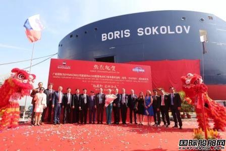 广船国际建造全球首艘极地凝析油船命名