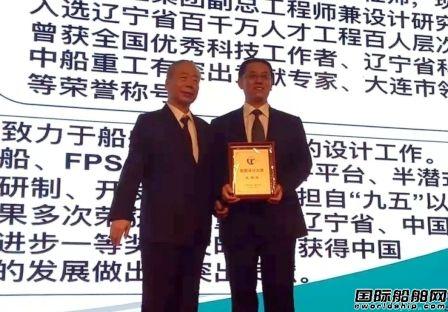 """姜福茂荣获2018年度""""船舶设计大师""""称号"""