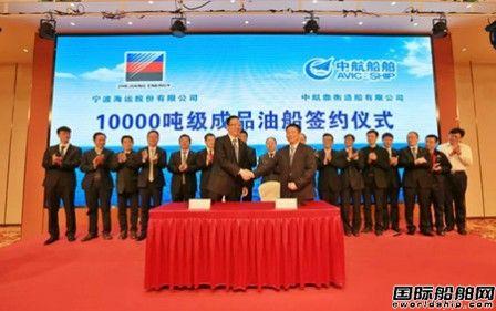 中航鼎衡和宁波海运1万吨成品油船建造合同正式签约