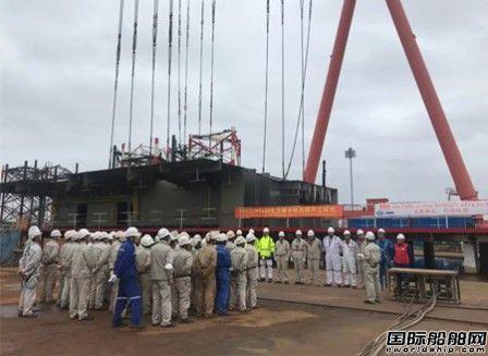 外高桥海工FPSO H1468船生活楼总段开工
