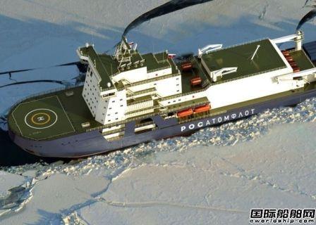 俄罗斯将推进新一代破冰船建造