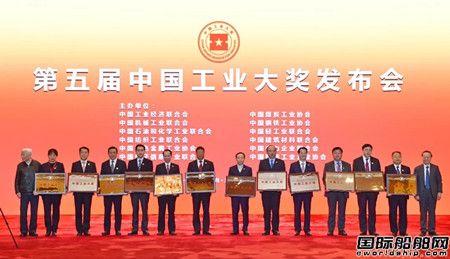"""中集""""蓝鲸1号""""荣获我国工业领域最高奖"""