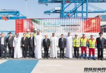 中远海运阿布扎比码头正式开港