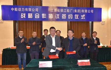 中船动力与镇江船厂签署战略合作协议