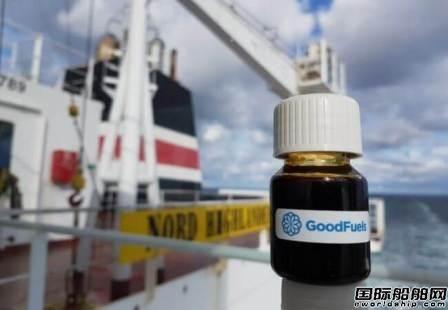 全球首次零排放船用生物燃料试验成功