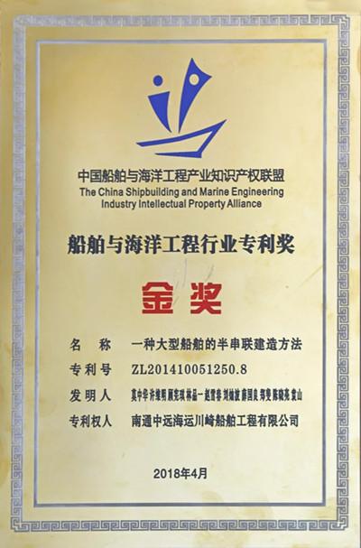 南通中远海运川崎发明专利获船舶与海洋工程行业专利金奖