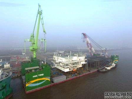 韩通船舶重工承建海上升压站正式发运