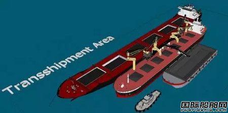 广东中远海运重工燃煤过驳船大型改装项目开工