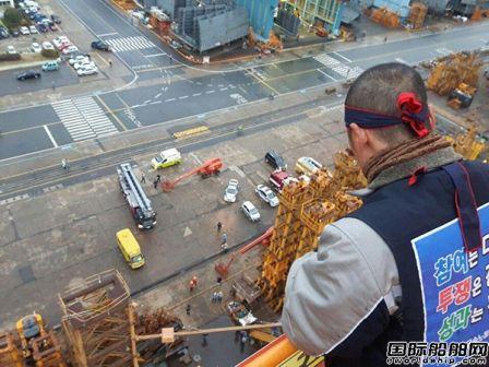 大宇造船工人为加薪爬上起重机静坐罢工
