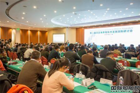 第二届深远海养殖技术发展国际研讨会在上海召开
