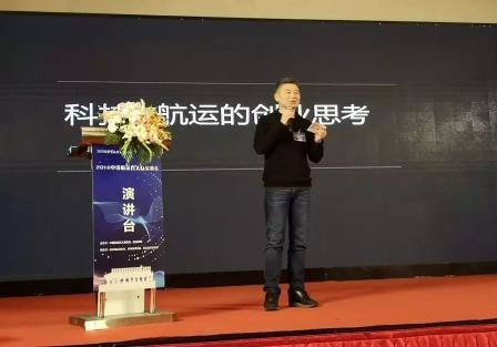 2018年中国航运百人颁奖盛典在沪举行