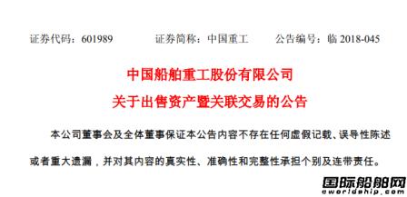 """""""出售""""两家亏损船厂!中国重工又要""""轻装上阵"""""""
