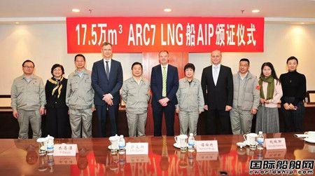 沪东中华17.5万方ARC7破冰型 LNG船获两大船级社认可