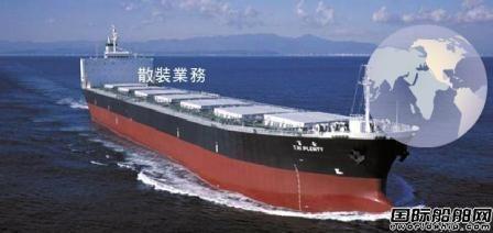 台湾航业计划增订4艘卡尔萨姆型散货船
