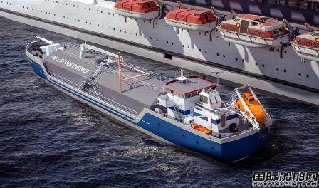 达门船厂集团加入德国船用LNG平台