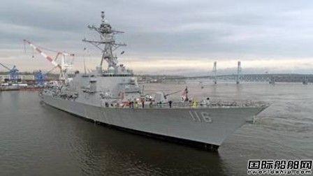巴斯钢铁接获美国海军第五艘DDG 51驱逐舰建造合同
