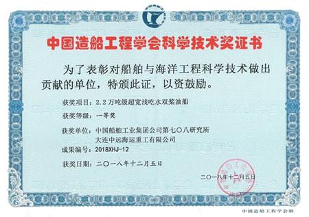 大连中远海运重工2.2万吨油船获中国造船工程学会科技一等奖