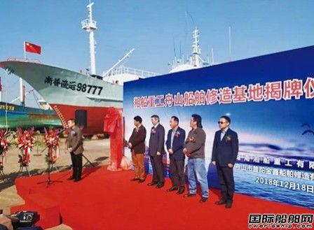湘船重工在舟山设立船舶修造基地