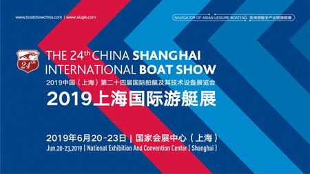 2019上海国际游艇展预登记上线