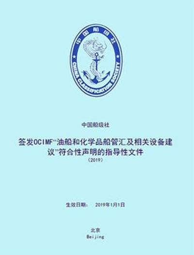 "CCS签发OCIMF""油船和化学品船管汇及相关设备建议""符合性声明的指导性文件"