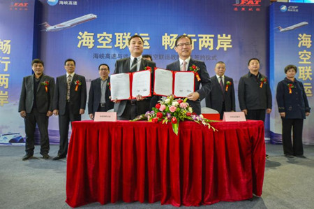 福建海运集团合资海峡客滚与台湾远东航空海空联运战略合作