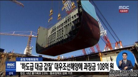 大宇造船违规低价转包被罚巨款