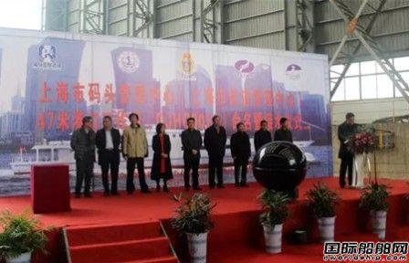 """大津重工47米港口工作船""""港口监督2""""命名下水"""