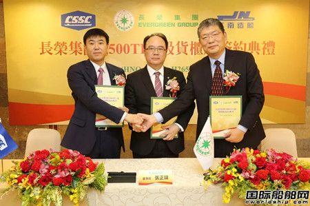 江南造船和长荣海运签署2500箱船建造合同
