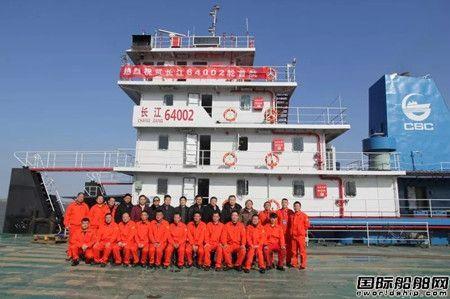 南京油运第二艘新型拖轮长江64002首航