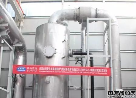 开门红~青岛双瑞船舶废气脱硫系统喜获订单