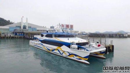 """澳龙船艇交付""""新海亮""""号高速客轮"""