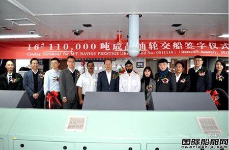新时代造船交付一艘110000吨成品油轮