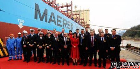 舟山中远海运重工第六艘3600TEU集装箱船命名交付