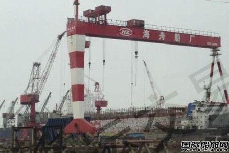 欠债33亿元!舟山最大修船企业破产