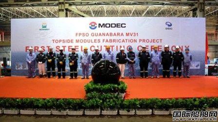 大船集团为MODEC建造MV31上部模块项目开工