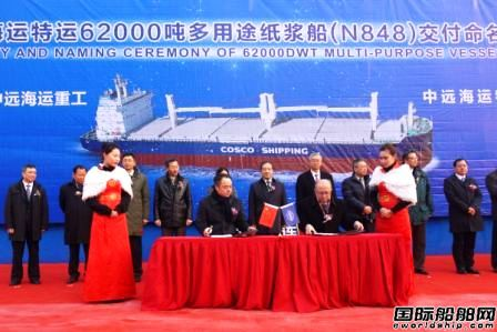 大连中远海运重工交付国产最大纸浆船
