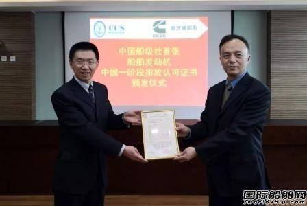 重庆康明斯获CCS国内首份船舶发动机中国第一阶段排放认证