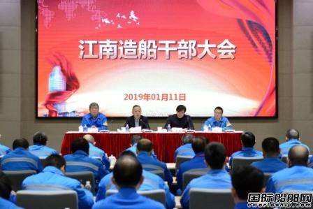 江南造船主要领导调整黄文飞升任总经理