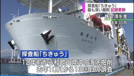 """日本""""地球号""""钻探船成功钻至海底3260米"""