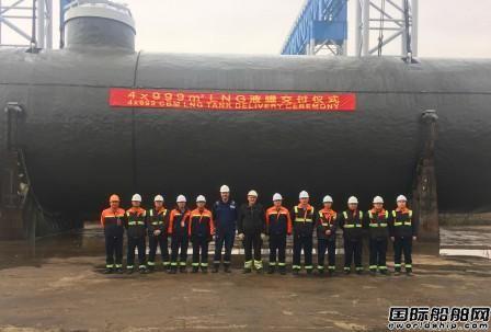 中集太平洋海工顺利交付4只999m3LNG液罐
