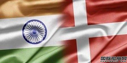 丹麦和印度签署海事协议