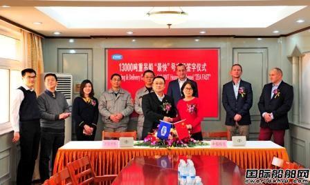 沪东中华交付第三艘13000吨重吊船