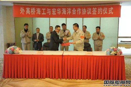 外高桥海工与宏华海洋签署合作协议