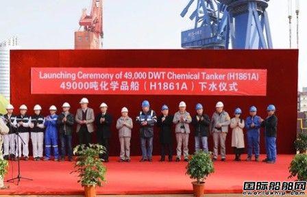 沪东中华第二艘49000吨化学品船顺利下水