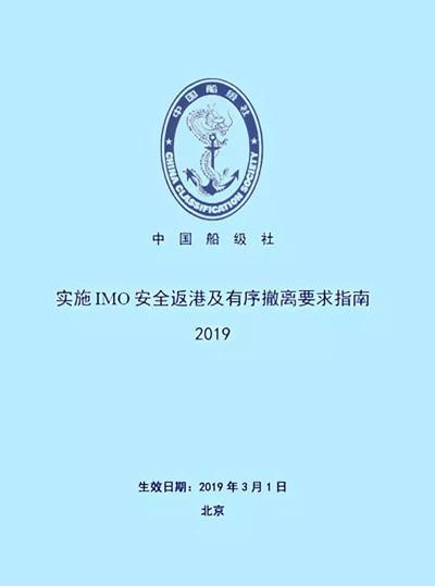 中国船级社发布IMO安全返港和有序撤离要求应用指南