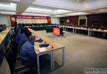 招商工业与金陵船厂及芜湖公司工作对接全面启动