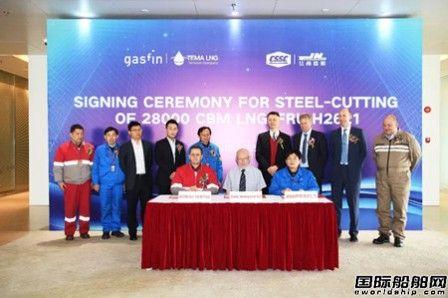 江南造船首艘LNG-FRU正式开工