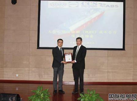 MARIC参与开发VLEC获多家船级社AIP证书