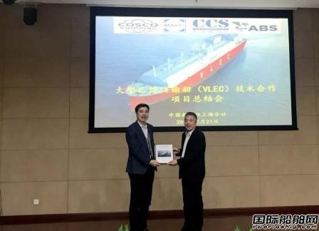 中国船级社为98000M3薄膜型VLEC颁发原理认可证书