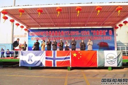 扬子江船业一艘83500吨化学品组合船命名